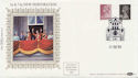 1984-02-21 Definitive 5p 75p Perf Change London SW1 FDC (57523)