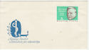 1966 Hungary Sandor Koranyi Stamp Unused on Cover (59441)