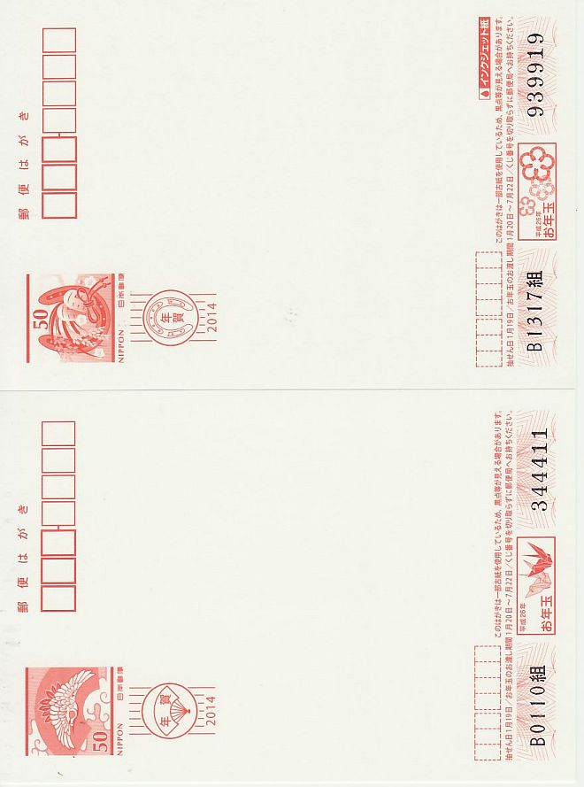 2014 Nippon Postal Stationery x2 Postcards (75660)