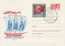 1970 USSR Postal Stationery + New Year Stamp (82268)