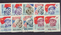 1964 Romania Air Space Stamps CTO (s2790)